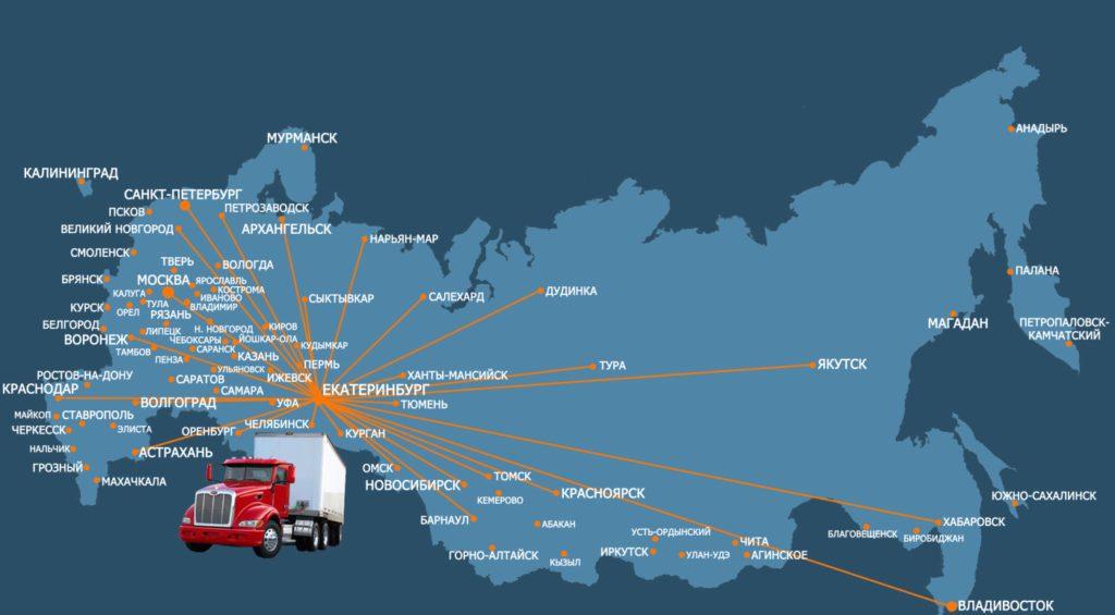 Перевозка грузов по России из Екатеринбурга