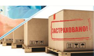 Страхование груза в Екатеринбурге